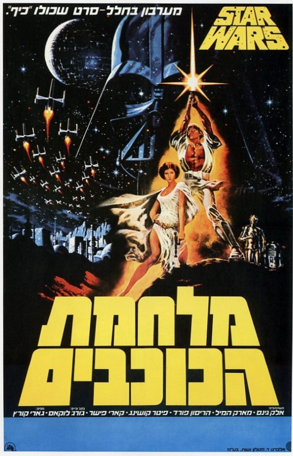 Star Wars Theatrical Posters Around The World in 1977 (10)