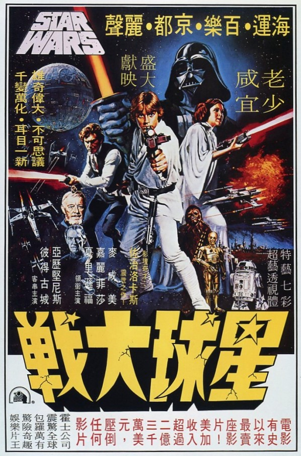 Star Wars Theatrical Posters Around The World in 1977 (11)