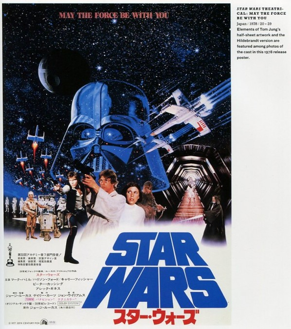 Star Wars Theatrical Posters Around The World in 1977 (13)