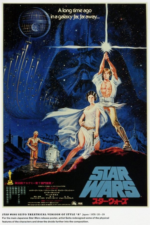 Star Wars Theatrical Posters Around The World in 1977 (8)